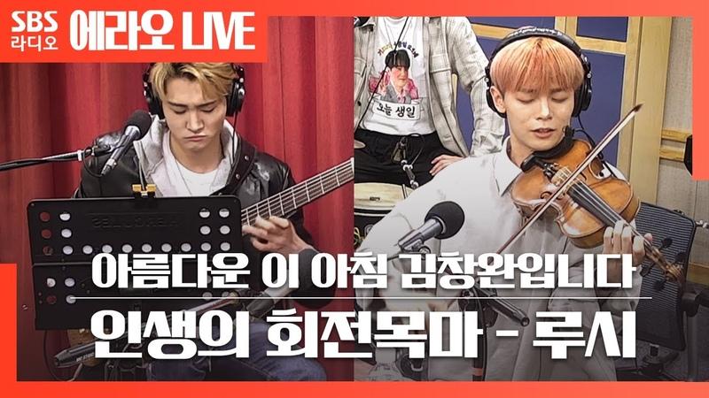 [아침창] 인생의 회전목마(Merry Go Round of Life) - 밴드 루시(LUCY) LIVE | 하울의 움직이는 성 OST | 바이올린 신예찬, 베이스 조원상