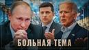 Вообще никаких шансов. Почему Путин не будет реанимировать Украину именно сейчас