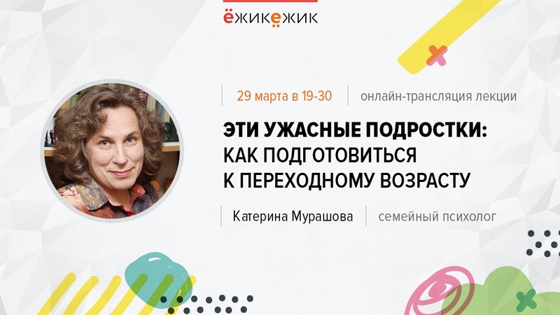 Лекция Катерины Мурашовой Эти ужасные подростки Как подготовиться к переходному возрасту заранее
