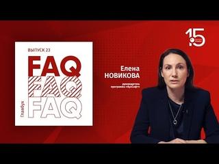 Главбух FAQ #23. Елена Новикова отвечает на вопросы про электронную подпись