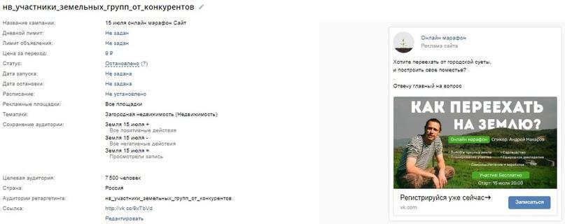 SMM Кейс: 500 заявок от 16 руб. (среднее 27,67 руб.) через авто-воронку на Онлайн марафон по переезду на землю, изображение №11