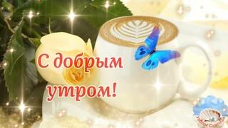 С Добрым Утром! 🌺Улыбок, Счастья, Смеха, Настроения!🌺 Музыкальная Открытка Пожелание!