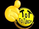 Как пользоваться ToTaxi app