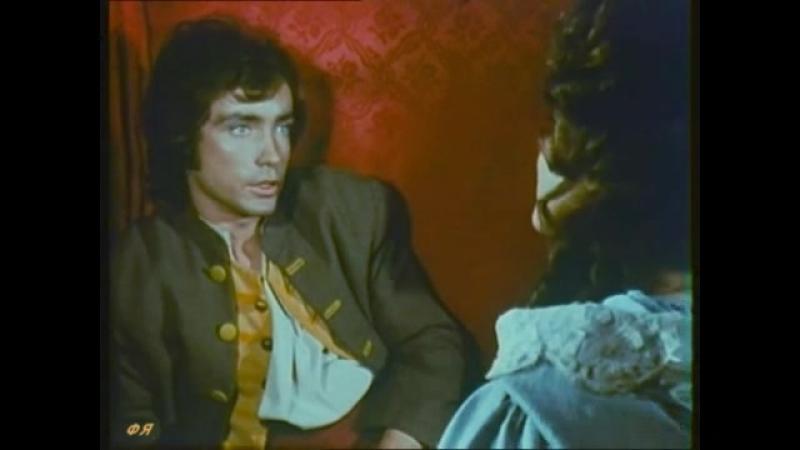 Жозеф Бальзамо 1973г часть 2