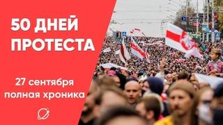 50 дней протестов Беларуси: полная хроника 27 сентября