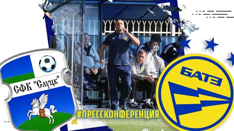 Пресс конференция старшего тренера БАТЭ Александра Лисовского после матча со Слуцком