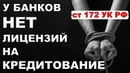 Население России загоняют в кабалу. Банки не имеют лицензий на кредитование Pravda GlazaRezhet