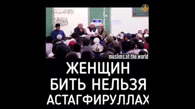 Я приказываю вам хорошо обходиться с женщинами Аль Бухари Муслим