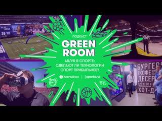 Виртуальные трибуны в MLB похожи на Sims, в Ла Лиге  на картон. Конкурс от подкаста Green Room!