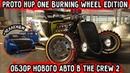 ОБЗОР Proto HuP One Burning Wheel Edition! НОВАЯ ТАЧКА В THE CREW 2! МОЩНЫЙ ХОТ РОД ИЛИ ПУСТЫШКА?