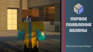 Первое появление Велены | «Просветители Мира» | Minecraft Сериал