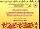 Музей истории художественных промыслов Нижегородской области Виртуальная прогулка