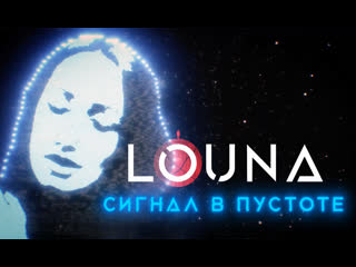 LOUNA - Сигнал в пустоте / OFFICIAL VIDEO / 2020