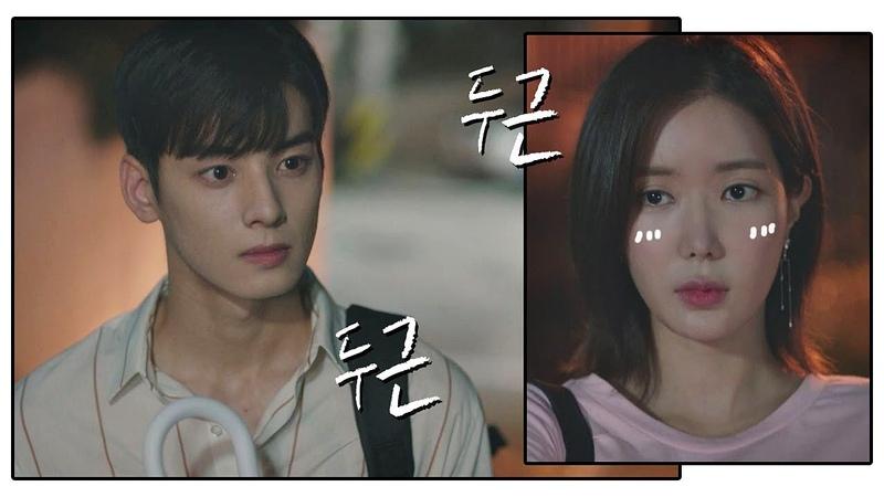 임수향(Lim soo hyang)의 깨달음 '차은우(Cha eun woo)는 심쿵 유발자' (심장아 나대지마) 내 아51060