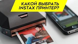 Какой выбрать принтер моментальной печати Fujifilm Instax Share sq-3 или sq-2