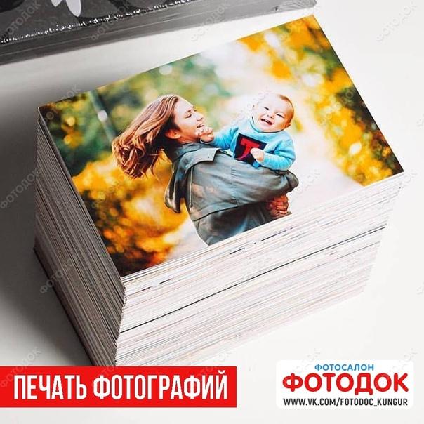 Печать фото иркутск недорого