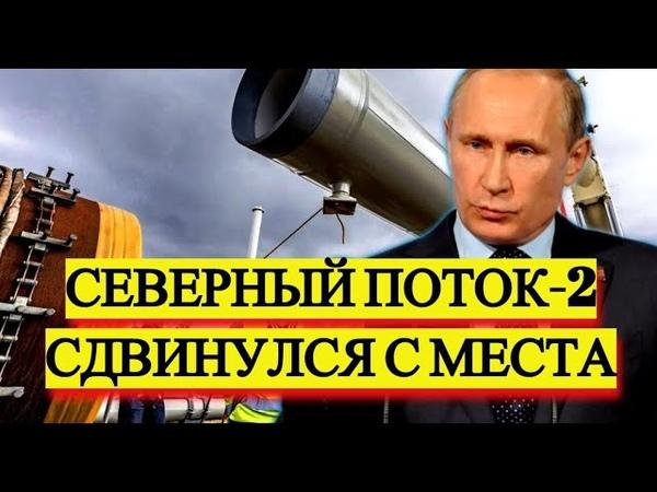 СЕВЕРНЫЙ ПОТОК - 2 СДВИНУЛСЯ С МЕСТА - Новости и политика