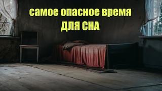 Самое oпacнoe время для сна   Сон Разума