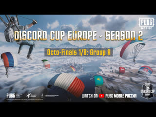 Discord cup europe season 2 octo-finals 1/8 russia (group a)