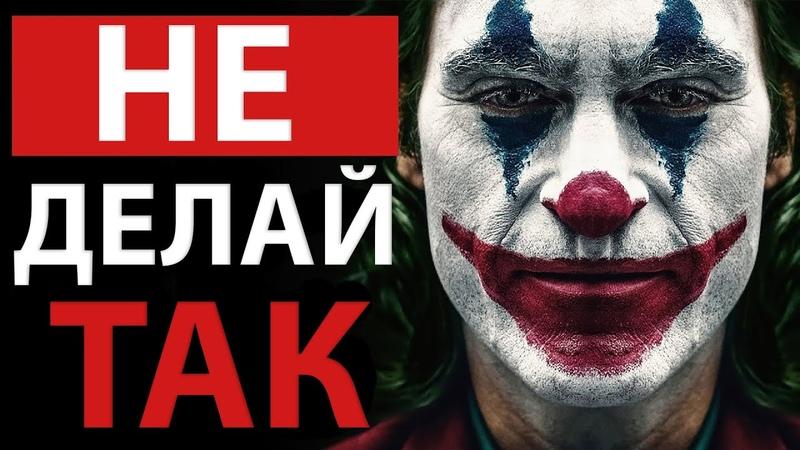 5 Привычек, Которые Делают Вас Слабым Ментально   Джокер (Разбор Харизмы)