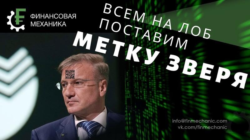 Новый биометрический Сбер Ребрендинг Сбербанка Цифровая экономика с оцифрованными людьми