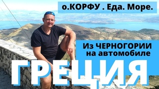 Греция остров Корфу Керкира 2019 на автомобиле из Черногории. пляжи еда достопримечательности