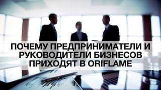 Почему предприниматели и руководители бизнесов приходят в Oriflame | 3 истории успеха
