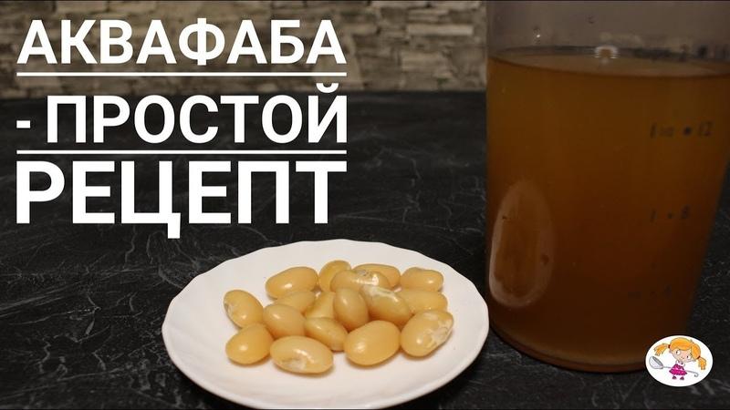 Аквафаба простой рецепт