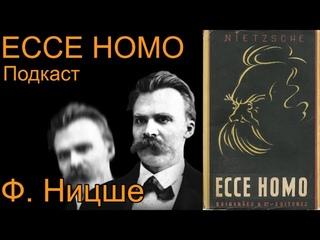 Подкаст. Фридрих Ницше - «ЕССЕ HOMO» Как становятся сами собой?
