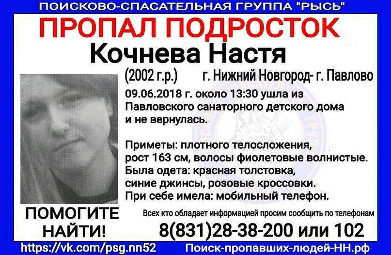 Кочнева Анастасия, 2002 г.р. г. Нижний Новгород - г. Павлово