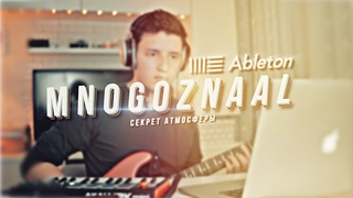 Секрет атмосферы MNOGOZNAAL   Бит с нуля в Ableton Live