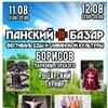 Панский Базар - фестиваль славянской еды