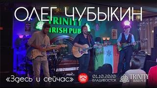Олег Чубыкин - Здесь и сейчас (Live, Владивосток, )