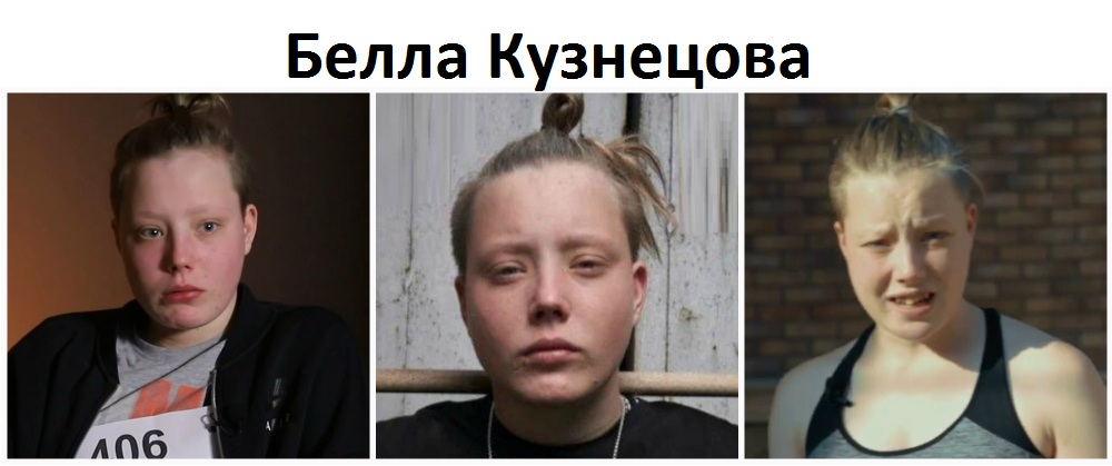 Белла Кузнецова из шоу Пацанки 5 сезон Пятница фото, видео, инстаграм