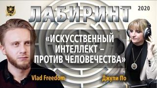 ЛАБИРИНТ | Искусственный интеллект - против человечества | Джули По & Vlad Freedom