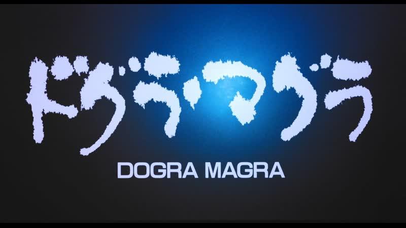 Догура магура Dogra Magra Dogura magura ドグラ・マグラ 1988 dir Toshio Matsumoto