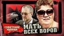 Мать всех воров. История Калины Никифоровой. Советские мафии @Центральное Телевидение