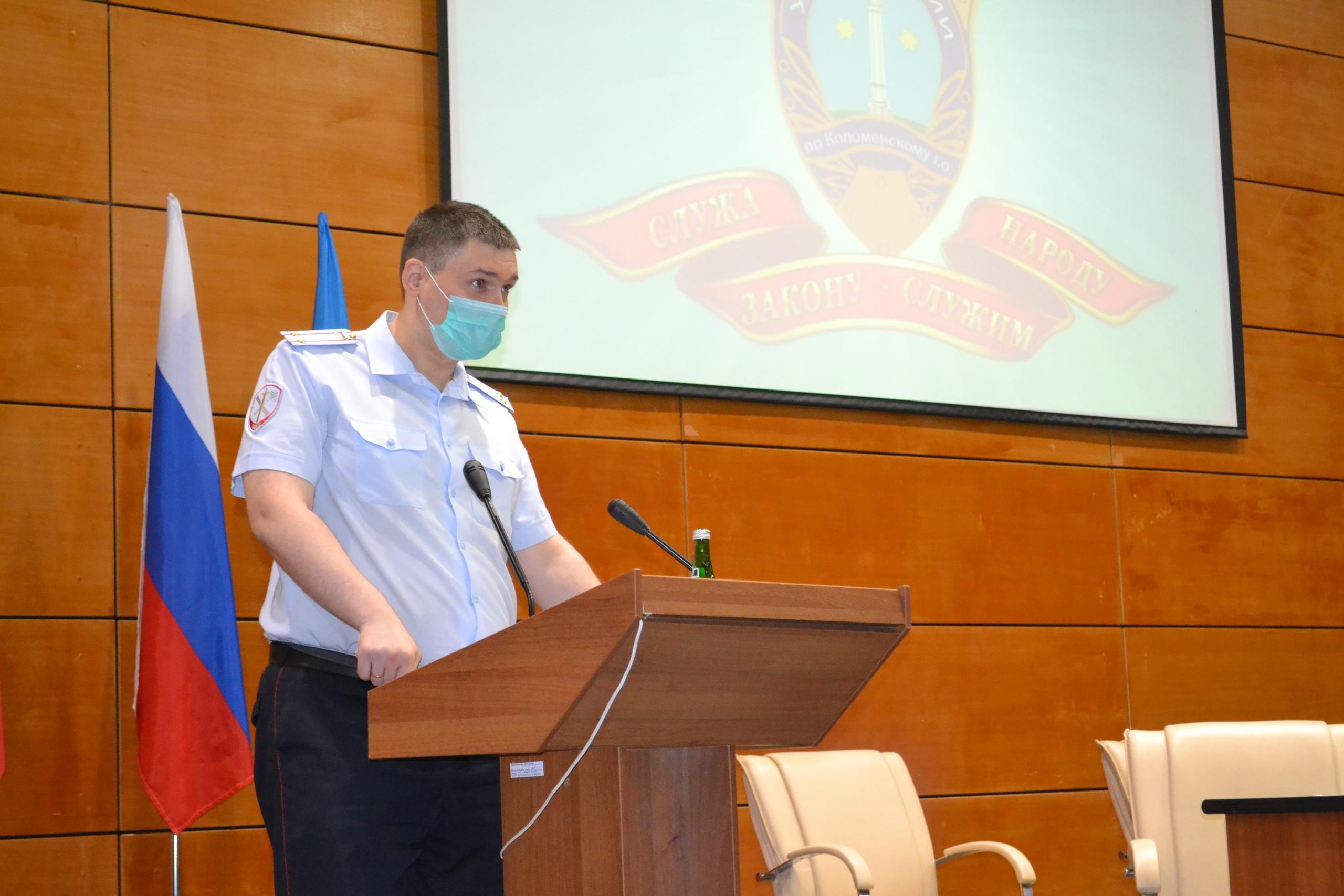 В УМД России по Коломенскому городскому округу подвели итоги оперативно-служебной деятельности за 6 месяцев  2020 года