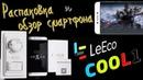 Распаковка и обзор смартфона LeEco Cool 1