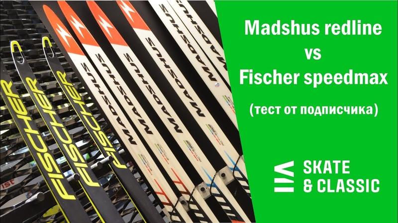 Madshus redline vs Fischer speedmax тест от подписчика