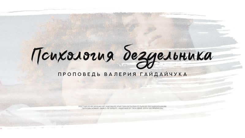 Психология бездельника Проповедь Валерия Гайдайчука