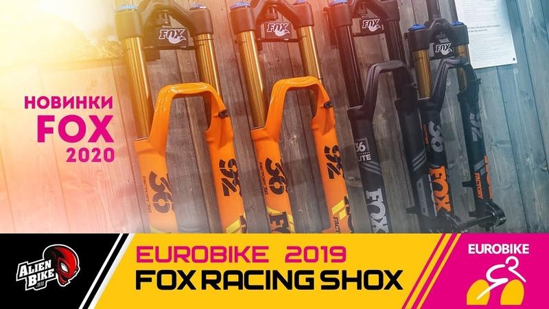 Новые вилки Fox и Marzocchi EuroBike 2019