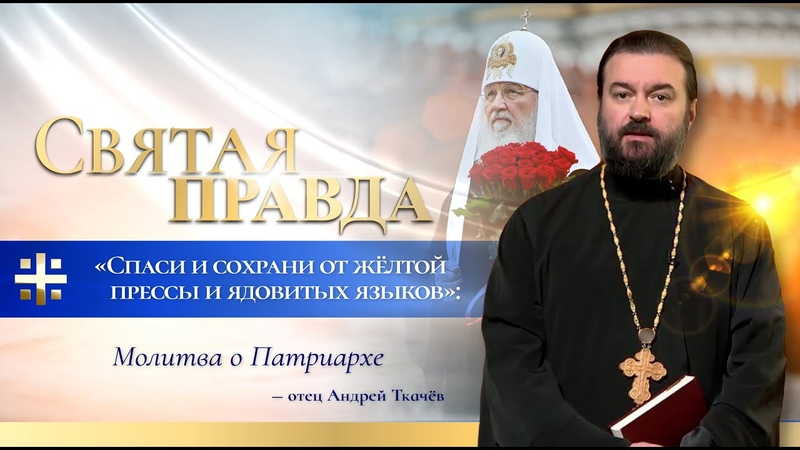 Спаси и сохрани от жёлтой прессы и ядовитых языков Молитва о Патриархе отец Андрей Ткачёв
