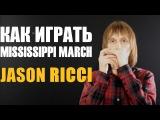 Губная гармоника. Как играть вступление Mississippi March - Jason Ricci.