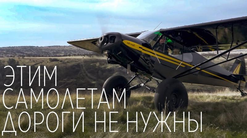 Пятерка внедорожников в мире авиации или STOL BUSH planes