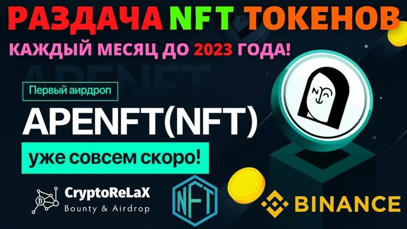 Airdrop APENFT NFT каждый месяц до 2023 года Раздача криптовалюты NFT токены
