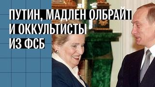 Путин 15 лет пугает россиян выдуманной фразой. Спасибо оккультистам из ФСБ!