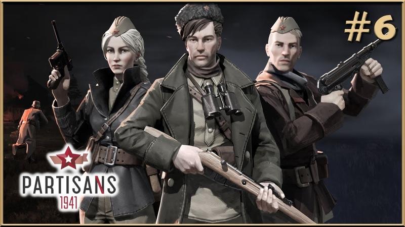 Мочим картофельного барона Partisans 1941 6