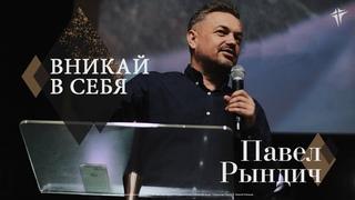 """Павел Рындич - """"Вникай в себя"""""""