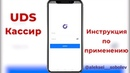 UDS Cashier Инструкция по применению Версия 3 2 0